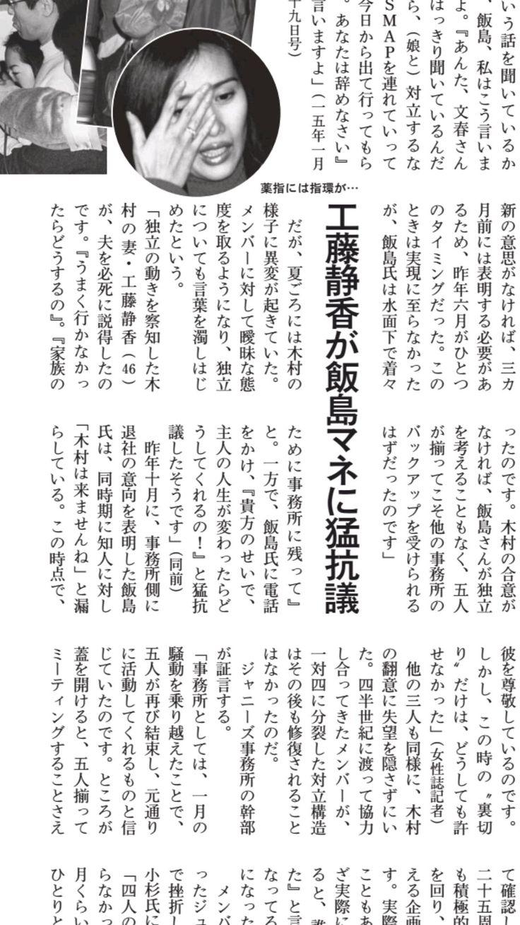 【画像あり】工藤静香とかいうSMAP解散の原因作った女wwwwwwww