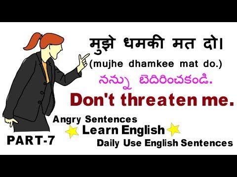 ग स स म ब ल ज न व ल English Sentences Part 7 Angry Related English Senten English Vocabulary Words Learning English Vocabulary Words Learn English Words