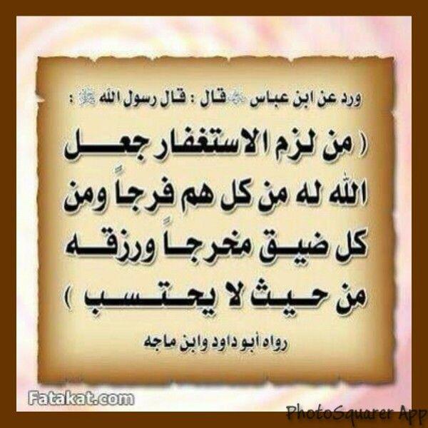 #استغفر الله