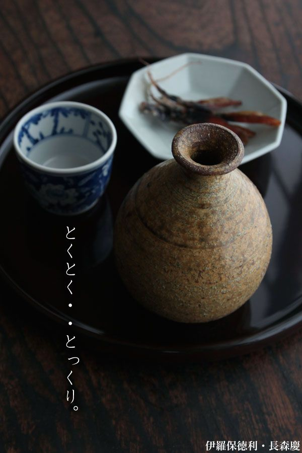 Tokkuri Sake Bottle by Kei Nagamori, Japan 長森慶