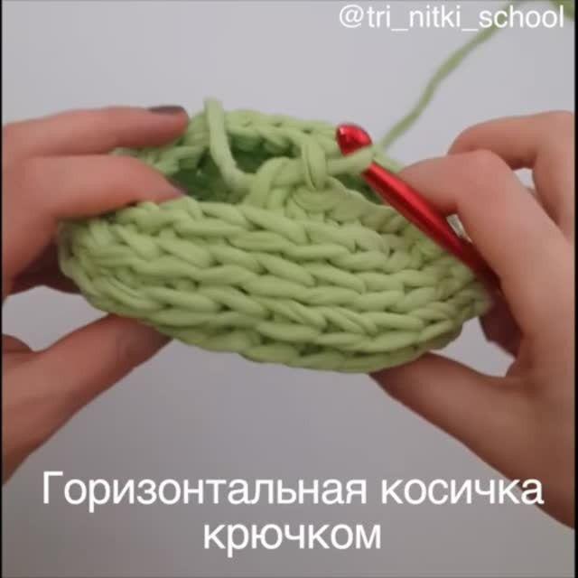 538 отметок «Нравится», 19 комментариев — insta-школа вязания из Т-пряжи (@tri_nitki_school) в Instagram: «Горизонтальная косичка крючком вяжем по кругу обычные сбн, но за заднюю протяжку петли…»