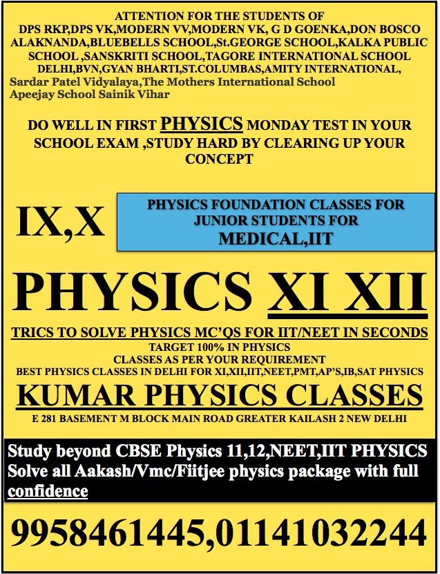 ATTENTION FOR THE STUDENTS OF DPS RKP,DPS VK,MODERN VV,MODERN VK, G D GOENKA,DON BOSCO ALAKNANDA,BLUEBELLS SCHOOL,St.GEORGE SCHOOL,KALKA PUBLIC SCHOOL ,SANSKRITI SCHOOL,TAGORE INTERNATIONAL SCHOOL DELHI,BVN,GYAN BHARTI,ST.COLUMBAS,AMITY INTERNATIONAL, Sardar Patel Vidyalaya,The Mothers International School Apeejay School Sainik Vihar  DO WELL IN FIRST PHYSICS MONDAY TEST IN YOUR SCHOOL EXAM ,STUDY HARD BY CLEARING UP YOUR CONCEPT      Sardar Patel Vidyalaya, Lodi Estate, Delhi The Mothers…