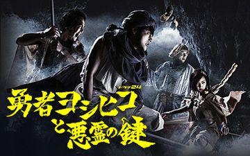ドラマ☆勇者ヨシヒコと悪霊の鍵