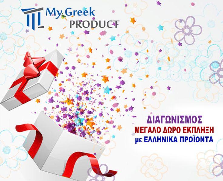 Μπες στη μεγάλη Κλήρωση με που θα γίνει Live στη Διεθνή Έκθεση Θεσ/νικης.  Παίξε εδώ: http://on.fb.me/1pBQlMA  Ένα Μεγάλο Καλάθι από επιλεγμένα 100% Ελληνικά προϊόντα θα γίνει δικό σου!