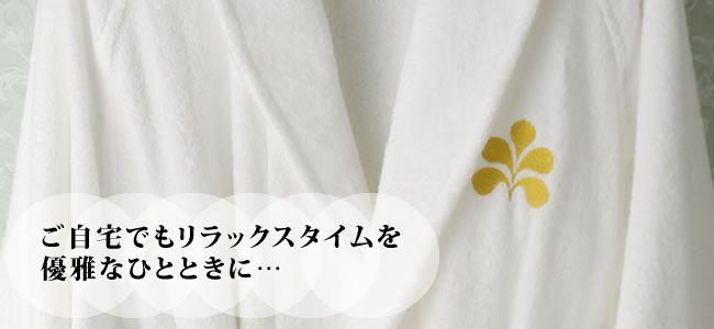 ホテル日航福岡オンラインショップ(通信販売)/商品詳細 バスローブ
