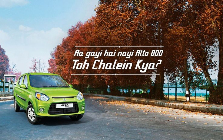 India's bestselling hatchback Alto is taking the legacy of Maruti Suzuki hatchbacks forward in India. It is the perfect choice for anyone who's looking to upgrade from a two-wheeler.