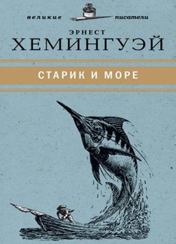 ОТРЫВКИ «Старик и море»Эрнест Хемингуэй