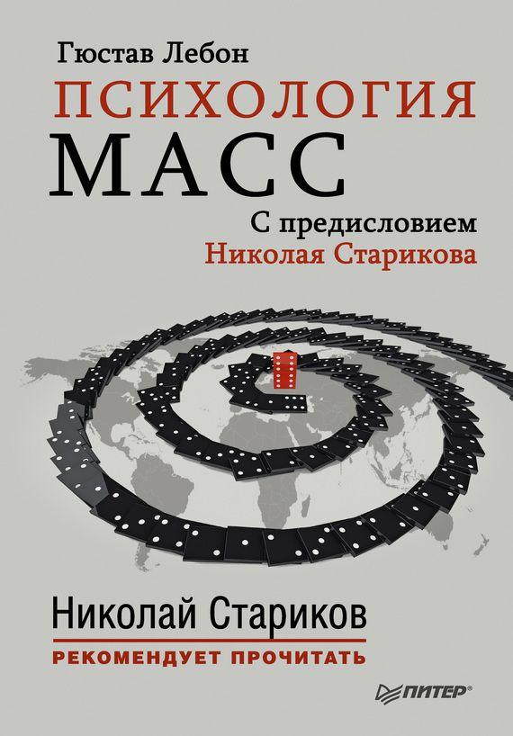 Психология масс. С предисловием Николая Старикова #чтение, #детскиекниги, #любовныйроман, #юмор, #компьютеры, #приключения, #путешествия