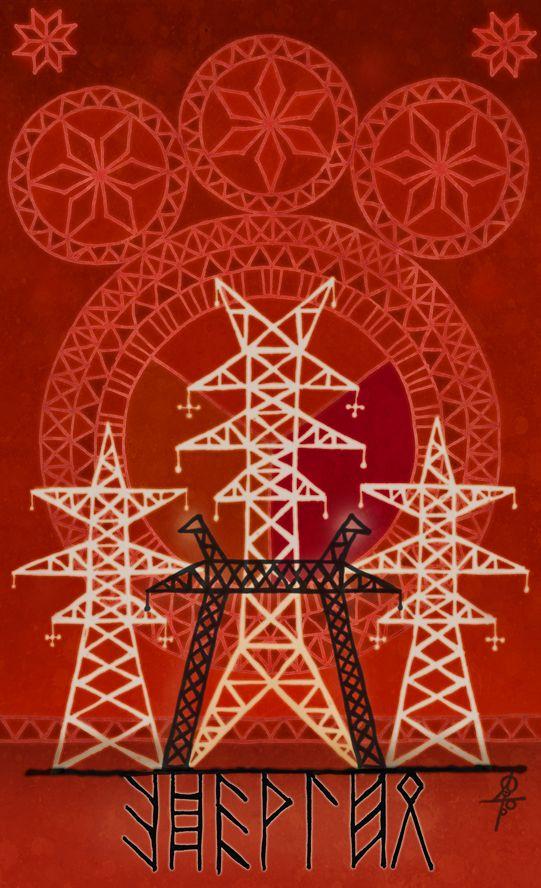 """""""Энергия"""" (""""The Energy"""") by *vьsь mirъ"""