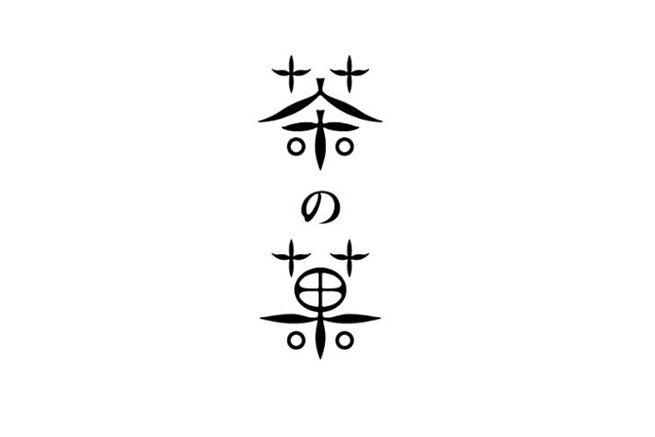 これ自体はお菓子のロゴなんだけど、ここのサイトは他のグラフィックも可愛い http://www.malebranche.co.jp/brand_top.php