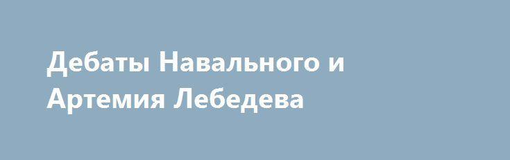 Дебаты Навального и Артемия Лебедева http://www.cruer.com/archives/26716  Дизайнер Артемий Лебедев обвинил политика и кандидата в президенты России Алексея Навального в отсутствии реального управленческого опыта. Навальный обнаружил у Лебедева госзаказы, полученные без конкурса. Лебедев вызвал Навального на дебаты на телеканале «Дождь». Ведущая дебатов — Ксения Собчак. Лебедев писал, что с удовольствием давал бы откаты, но в его бизнесе такого явления нет. Он рассказал […]