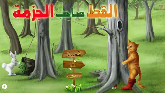 Mästerkatten i stövlar på arabiska