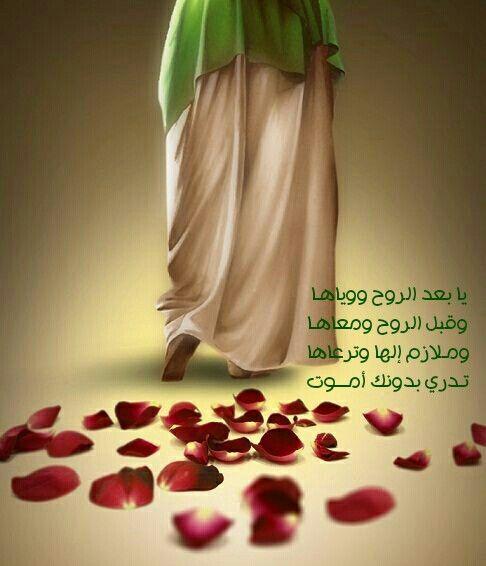 يا مهدي ،  Imam mahdi, shia,shia poetry,