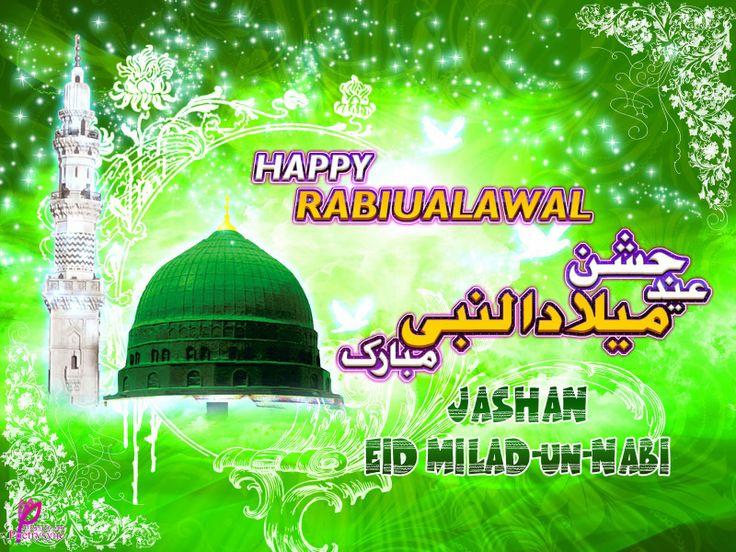 Muhammad PBUH Birthday Greetings Card Jashan Eid Milad-Un-Nabi Picture