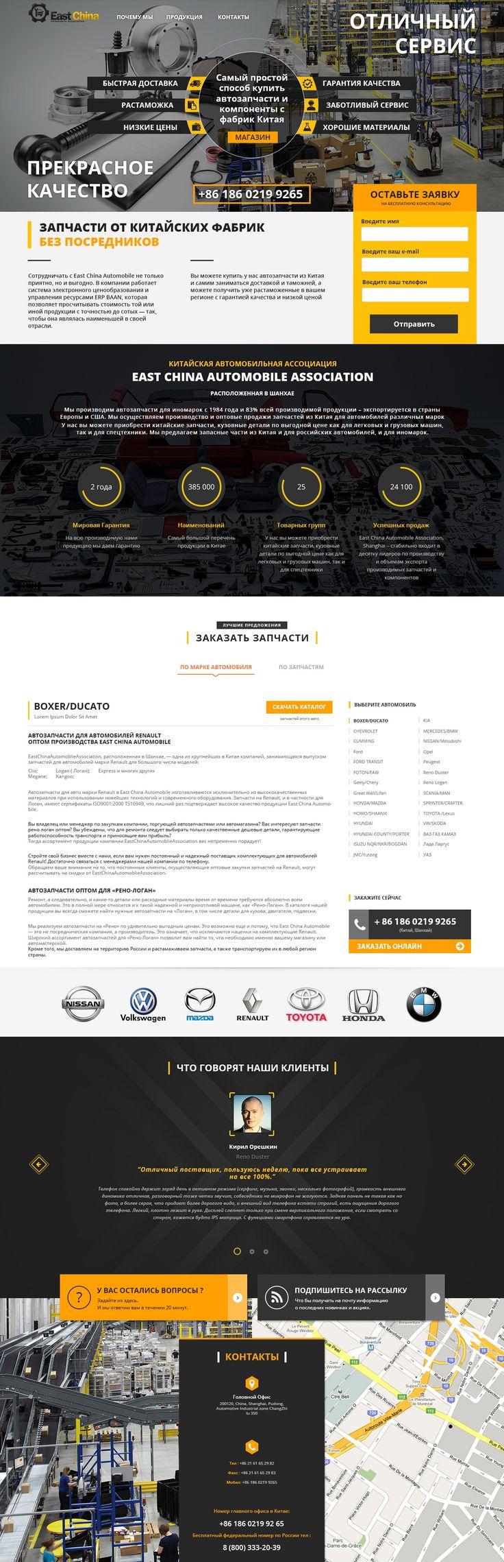 East China Automobile Association — китайская автомобильная ассоциация, расположенная в Шанхае. Компания производит автозапчасти для иномарок с 1984 года и 83% всей производимой продукции – экспортируется в страны Европы и США. На сайте разработан перечень услуг, краткое описание ассоциации, а также форма заказа.