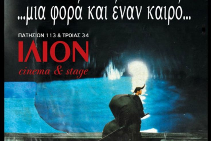 «Μια φορά κι έναν καιρό»: Λυδία Σέρβου, Βασίλης Δρογκάρης, Θανάσης Σοφράς στο Ίλιον Cinema & Stage 16/1