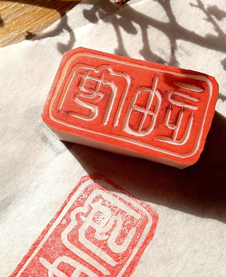 Personalized Your Chinese Name Rubber Stamp. $15.00, via Etsy.