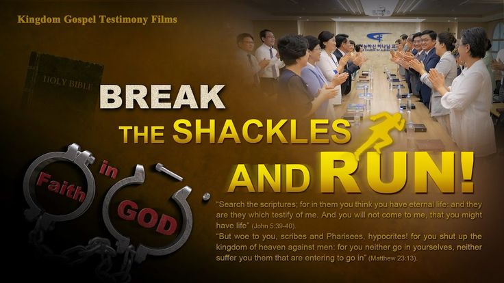 """Shake off the Shackles and Return to God 