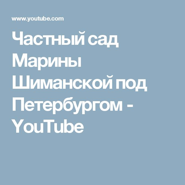 Частный сад Марины Шиманской под Петербургом - YouTube