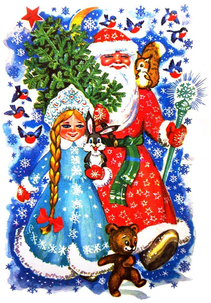Открытка с дедом морозом и снегурочкой для детей