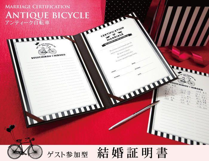 ゲスト参加型結婚証明書 アンティーク自転車 http://www.farbeco.jp/marriage-certificate.html