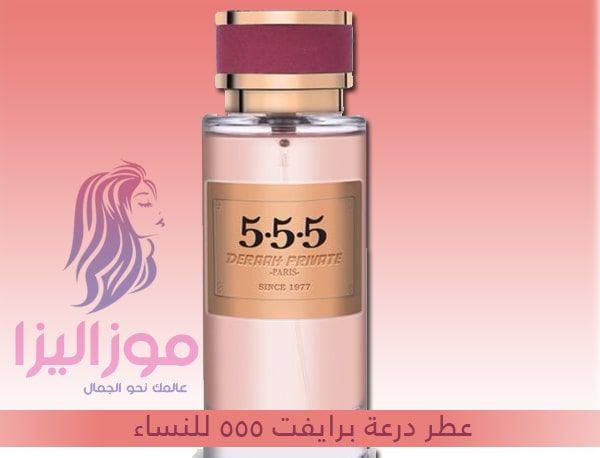 عطر برايفت 5 5 5 للنساء من درعه للعطور Deraah Private 555 Lipstick Beauty Paris