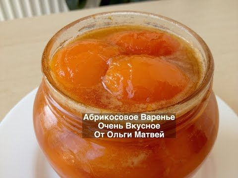 Абрикосовое Варенье - Очень Вкусно и Просто | Apricot Jam Recipes, English Subtitles - YouTube