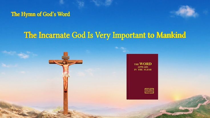 "The Hymn of God's Word ""The Incarnate God Is Very Important to Mankind"" ..."