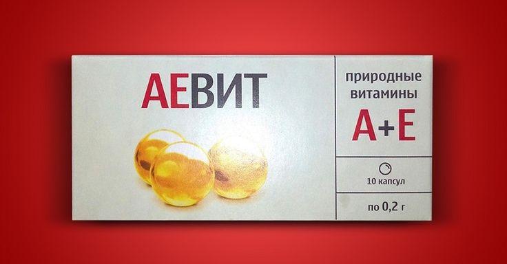 Лекарство «Аевит» творит чудеса! Действенное средство за копейки…   Naget.Ru