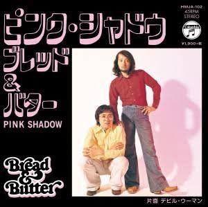 """""""ブレッド&バター/ピンク•シャドウ - 山下達郎さんがライヴ•アルバムで取りあげて以来、知られるようになった曲。あ•い•し•てーるよ、きみだけを、という強力なサビを聴くと、男の子たちはみんな両手を高く挙げてしまうのです。(17)"""""""