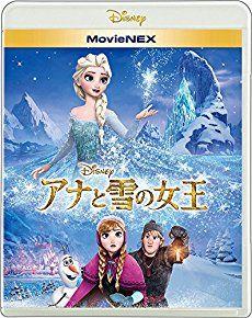 アナと雪の女王 MovieNEX  映画 感想 クリス・バック,ジェニファー・リー - 鑑賞メーター