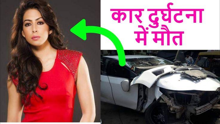 नहीं रहे अभिनेत्री सोनिका सिंह चौहान !! कार दुर्घटना में हुआ मौत !! अभिन...