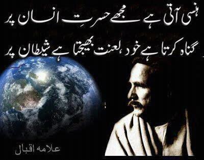 Allama Iqbal Shayari In Urdu « Search Results « Landscaping Gallery
