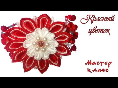 Обруч красный многослойный цветок канзаши. Мастер класс. Red flower kanzashi from satin ribbons - YouTube