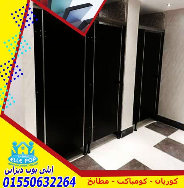 حمامات كومباكت Hpl قواطيع فواصل بارتشن ابواب Decor Home Decor Filing Cabinet