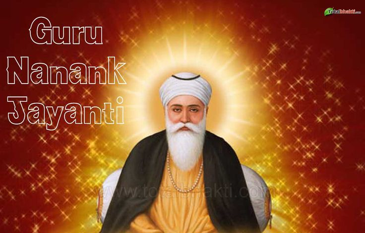 Happy Guru Nanak Jayanti Birthday Sms Messages Wishes HD Images Pictures Whatsapp Status DP
