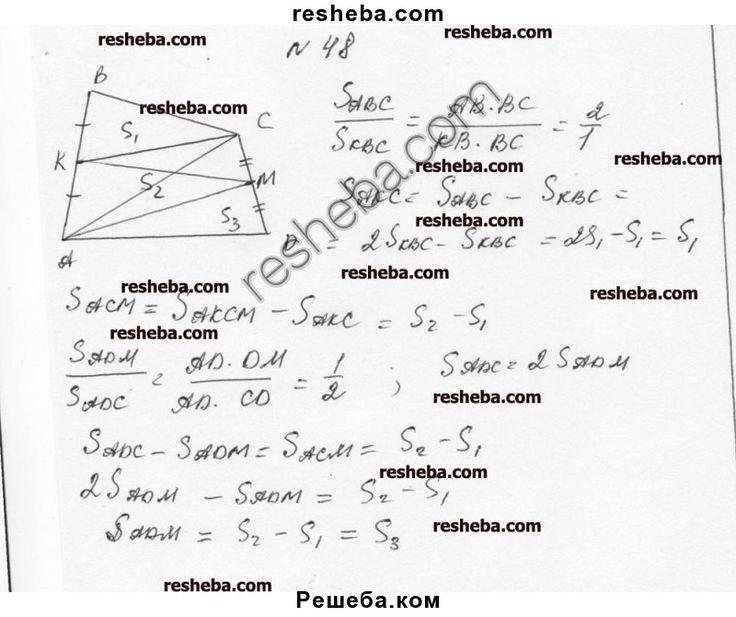решебник для наглядной геометрии 9 класс казаков