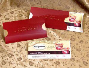 結婚式・ウエディングのプチギフトはハーゲンダッツのギフト券で!ブライダルメッセージのプレミアムアイスクリームならコンパクトで手軽なパッケージがおすすめ