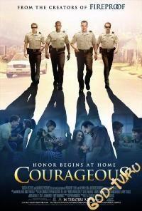Отважные / Courageous (2011)