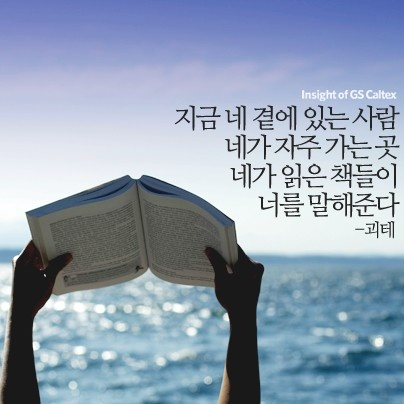From 괴테    http://www.facebook.com/#!/photo.php?fbid=347441558693569=a.143765849061142.24762.123720207732373=1_t=notify_me