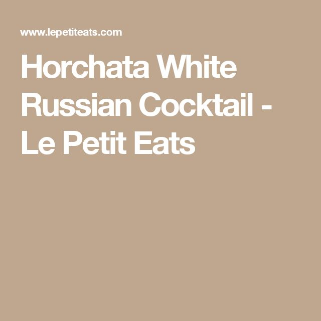 Horchata White Russian Cocktail - Le Petit Eats