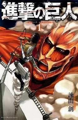 Shingeki no Kyojin (Attack on Titan) Volume 01-22 VF/VA (English)