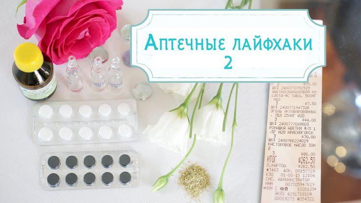Лайфхаки: аптечные средства для красоты до 100 руб - 2 [Шпильки|Женский ...