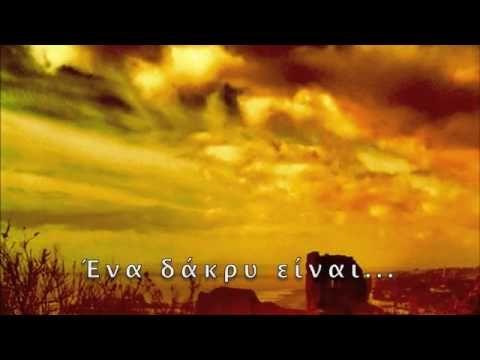 Σταμάτης Σπανουδάκης - Σ'αγαπάω φωνάζω (με στίχους)