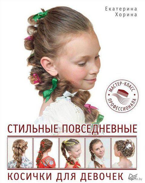 Стильные повседневные косички для девочек. Мастер-класс профессионала. Екатерина Хорина