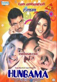 Hungama Hindi Movie Online - Aftab Shivdasani, Akshaye Khanna and Paresh Rawal. Directed by Priyadarshan. Music by Nadeem-Shravan. 2003 ENGLISH SUBTITLE