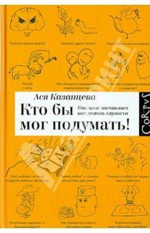 Ася Казанцева - Кто бы мог подумать! Как мозг заставляет нас делать глупости обложка книги