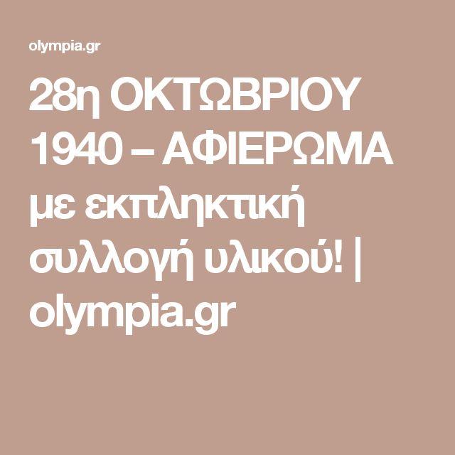 28η ΟΚΤΩΒΡΙΟΥ 1940 – ΑΦΙΕΡΩΜΑ με εκπληκτική συλλογή υλικού! | olympia.gr