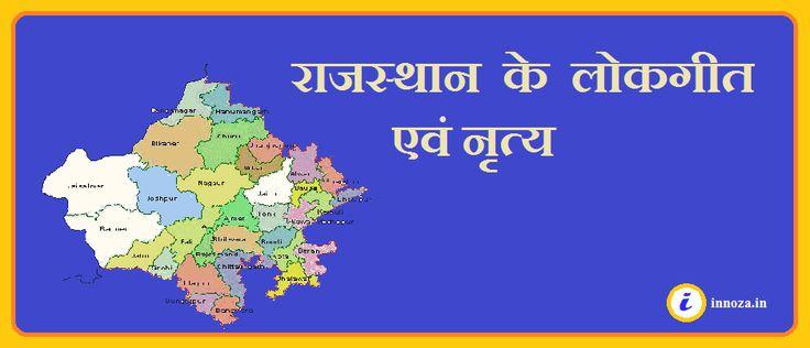 राजस्थान के समुदाय द्वारा गाये जाने वाले गीत ही लोक गीत कहलाते है वे कुछ प्रमुख है. मूमल : जैसलमेर में गया जाने वाला प्रमुख …