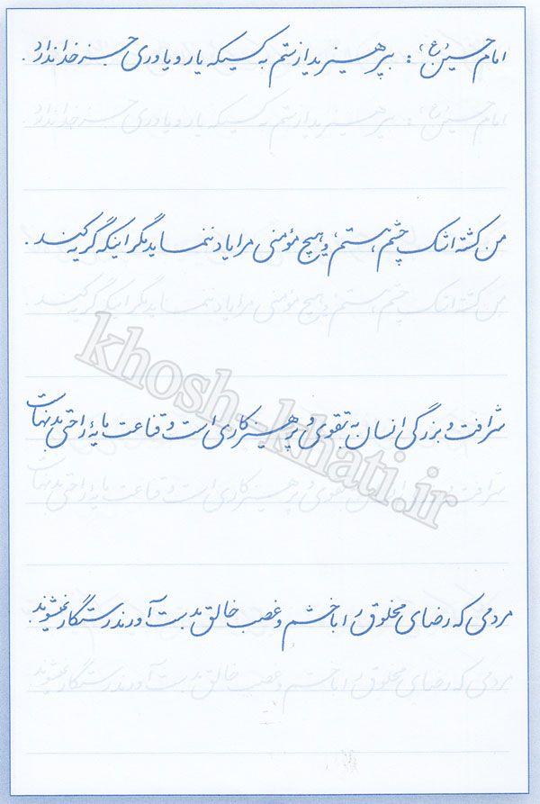 بهترین سرمشق خط تحریری با خودکار Math Calligraphy Arabic Calligraphy